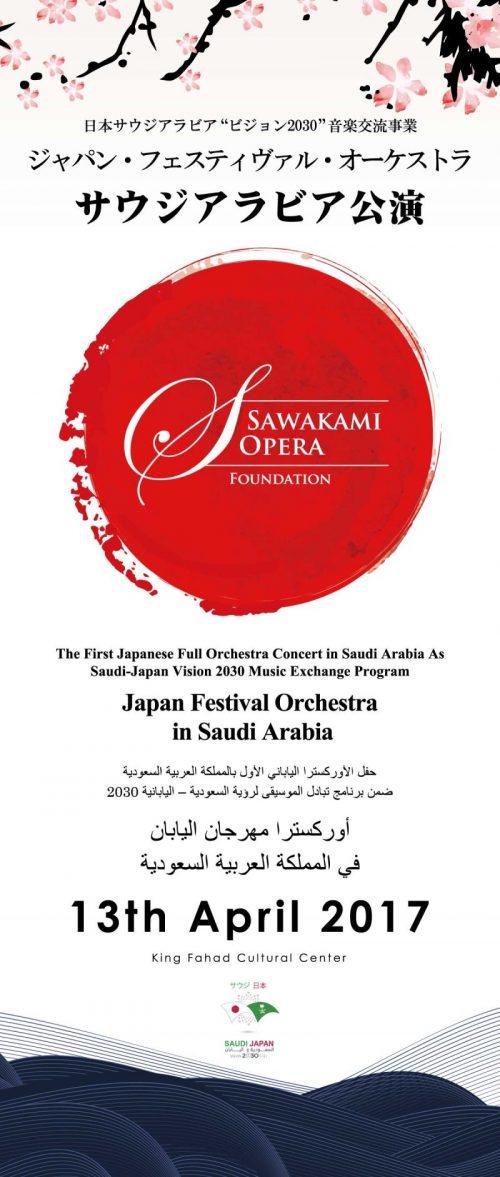 ジャパン・フェスティヴァル・オーケストラ サウジアラビア公演1