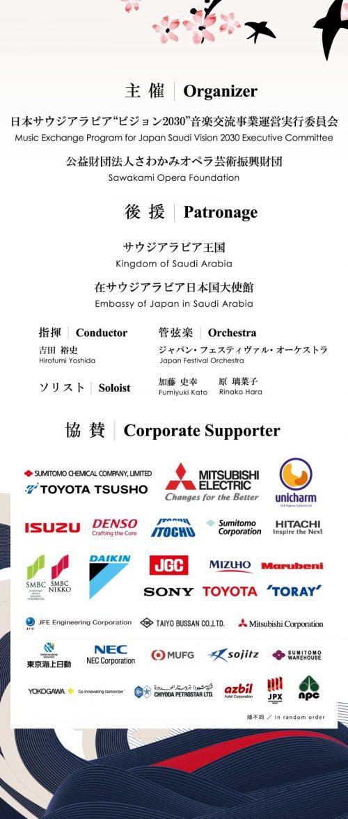 ジャパン・フェスティヴァル・オーケストラ サウジアラビア公演2