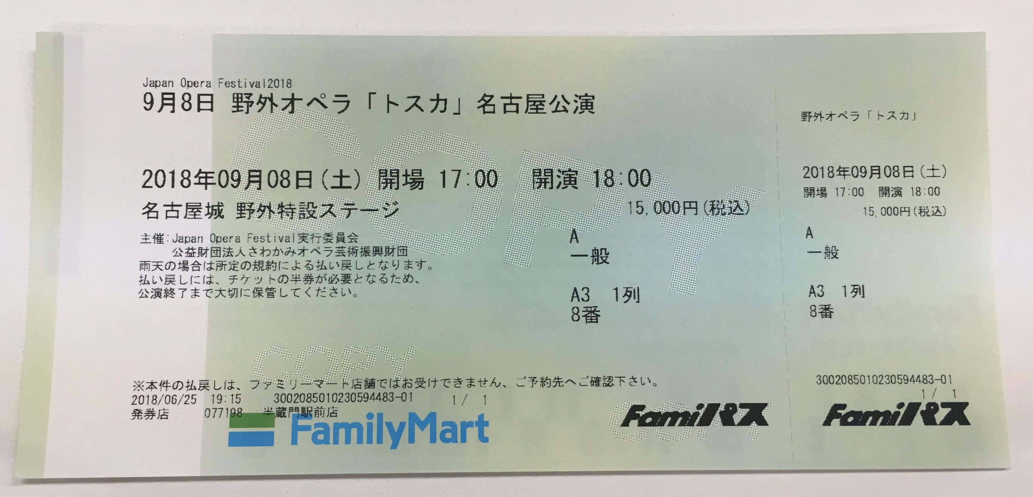 ファミリーマートのチケット